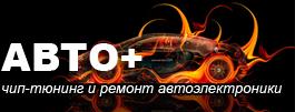 Ремонт авто электроники в Омске